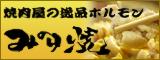 みのり焼き