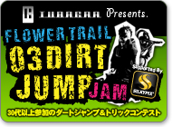 ストリートMTBチーム・Tubagra主催「フラワートレイル03ダートジャンプジャム」
