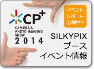 CP+2014 SILKYPIXブースイベント情報