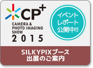 CP+2015 SILKYPIXブースイベント情報